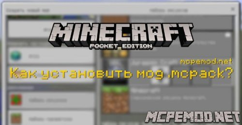 how to install mods mcpack